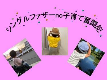 シングルファザーno子育て奮闘記【拾捌話:往復】