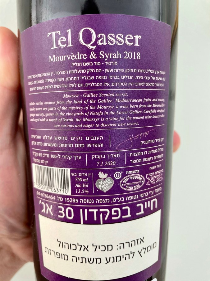 2018 Netofa Tel Qasser Moursyr (Back Label)