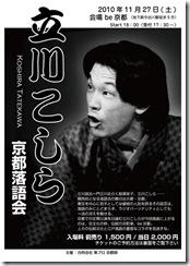 koshira_chirashi02_01_1
