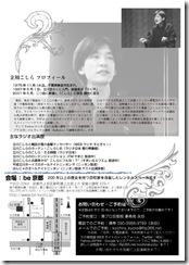 koshira_chirashi02_02