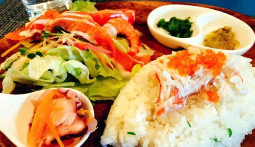越谷のハワイ系レストラン『カフェ ラ ホヌ』をレポート!雰囲気最高で女子会にも◎