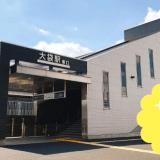 大袋駅の歯科医院