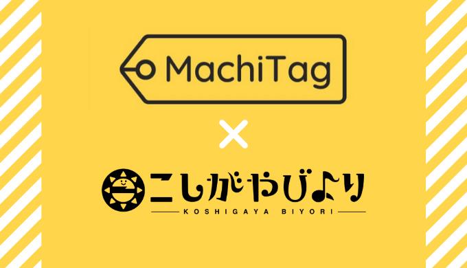 マチタグ(地域ブログとコラボ)