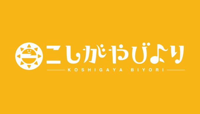 こしがやびよりロゴ(メインカラーの背景付き)