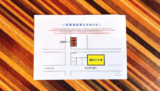 越谷八十吉(駐車場案内図)