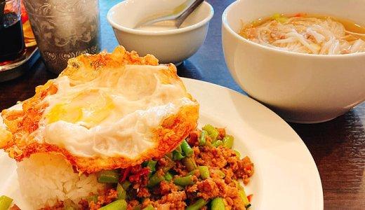 越谷のタイレストラン『マンゴスチン』をレポート!ランチはでっかい米麺付き