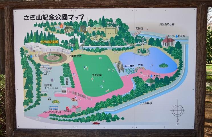 サギヤマ記念公園 案内板
