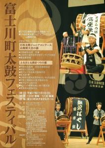 富士川町太鼓フェスティバル2015a