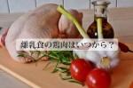離乳食の鶏肉とささみ、いつから? つくねハンバーグの作り方は?