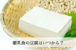離乳食の豆腐はいつから?初期からはNGとの声もあり。専門家の意見は?