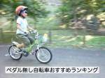 ペダルなし自転車おすすめランキング!ストライダーだけじゃない!