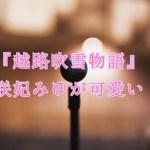 『越路吹雪物語』乙羽信子役咲妃みゆが可愛い!