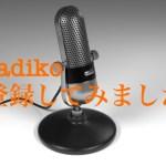 radiko(ラジコ)登録【音月桂】を聴きたい!