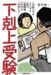 子どもを公立中学に行かせよう!