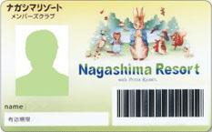 ナガシマリゾートメンバーズクラブ-現金