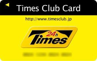 タイムズクラブカード