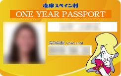 パルケエスパーニャの年間パスポート