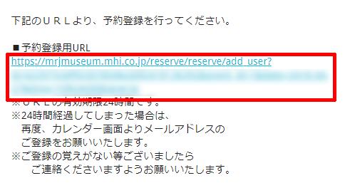 予約方法07_予約登録用URLの選択