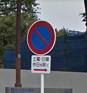 道路標識(土曜・日曜 休日除く)