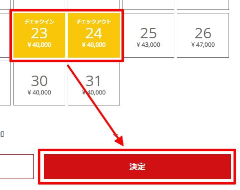 予約方法03-宿泊カレンダー