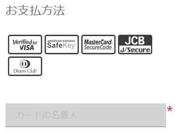 予約方法06-03-クレジットカード情報