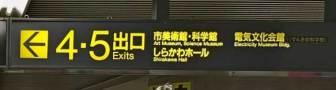 名古屋駅から伏見駅03-01-5番出口の案内板