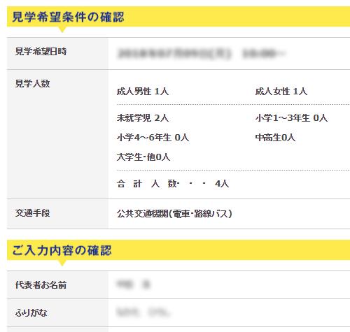 アサヒビール名古屋の工場見学 予約方法06-01
