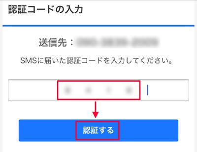 207-b07_Yahoo!ウォレットの認証コードの入力