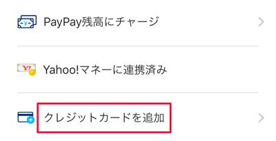 207-e03_PayPayアプリの「クレジットカードを追加」01