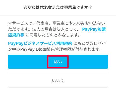 PayPayアプリ「あなたは代表者または事業主ですか?」