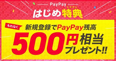 新規登録で500円相当プレゼントキャンペーン