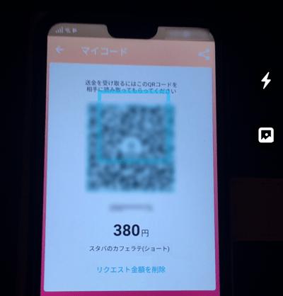 b03-PayPayアプリ-QRコードをスキャン
