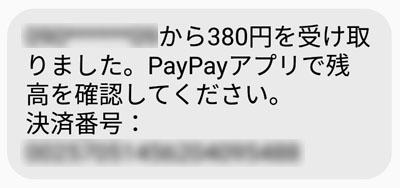 c01-PayPayアプリ-SMSのメッセージ