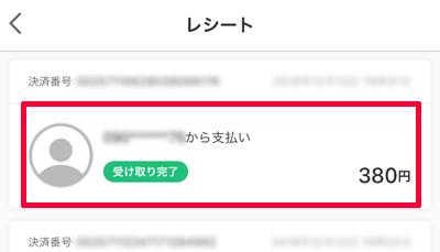 e00-PayPayアプリ-送金する側の表示形式