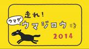 07-走れ!ウマダ・ウマジロウ