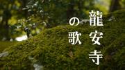 03-龍安寺の歌