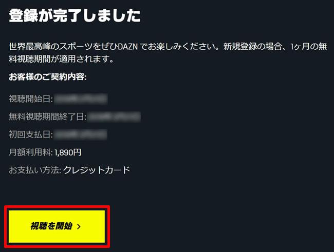 DAZN(ダゾーン)の登録完了