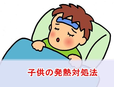 kodomo-netu-taisyo