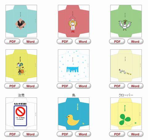 お年玉袋無料テンプレート2018おしゃれな可愛い手作りポチ袋ダウンロードサイトてづくりファクトリー