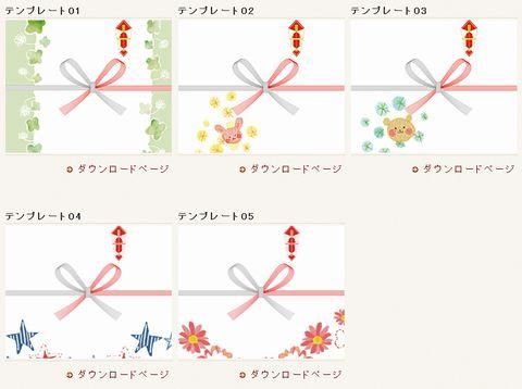 卒業祝い・卒園祝い【のし袋・ご祝儀袋】無料テンプレート「熨斗紙素材館」