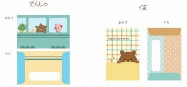 【お年玉袋・ポチ袋】無料テンプレート2019手作りで面白いダウンロード集スタジオLTJ