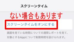 iPhoneで子供のスマホ利用制限!iOS12スクリーンタイム設定方法3