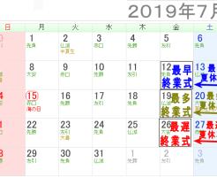 2019年小学校中学校高校の夏休みはいつからいつまで?令和元年1学期終業式日程7月カレンダー