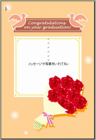 ペーパーミュージアム【卒業祝い用メッセージカードフォトフレーム