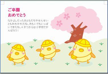 ペーパーミュージアム【卒業祝い用メッセージカード幼稚園