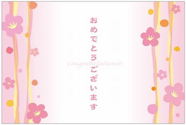ハート【卒業祝い用メッセージカード】イラスト桜