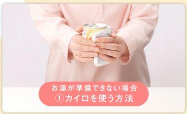 液体ミルクを外出先で温める方法2