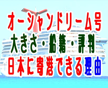 オーシャンドリーム号が横浜神戸に寄港できる理由!大きさや船籍、評判についても