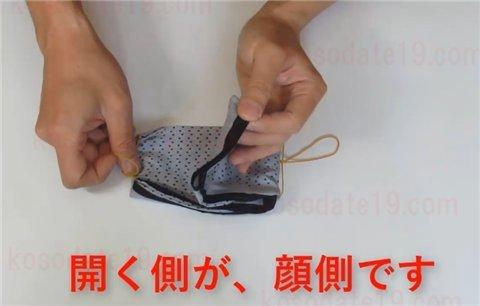 ハンカチマスクの作り方【3】折って完成6