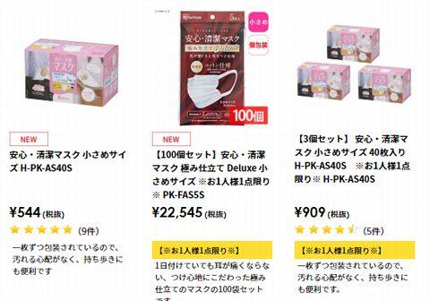 2020年2月13日公式通販で販売のアイリスオーヤママスクの値段